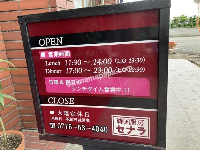 福井市、セナラの営業時間