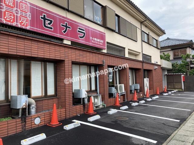 福井市、セナラの駐車場
