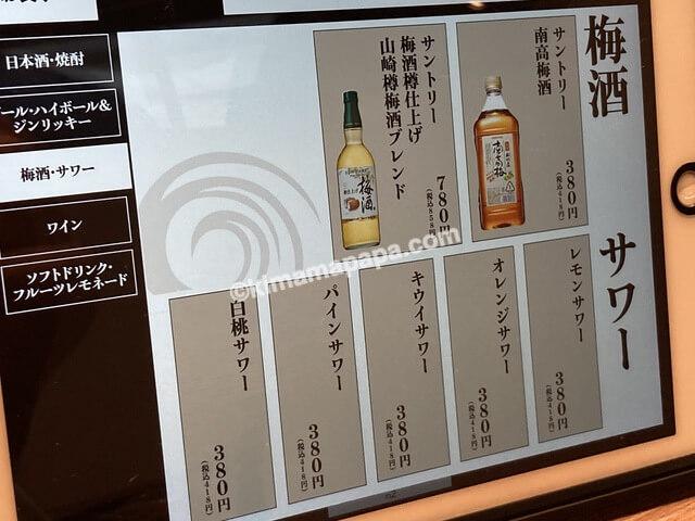 福井市西武福井店、牛成のメニュー