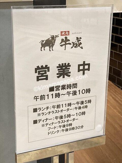 福井市西武福井店、牛成の営業時間