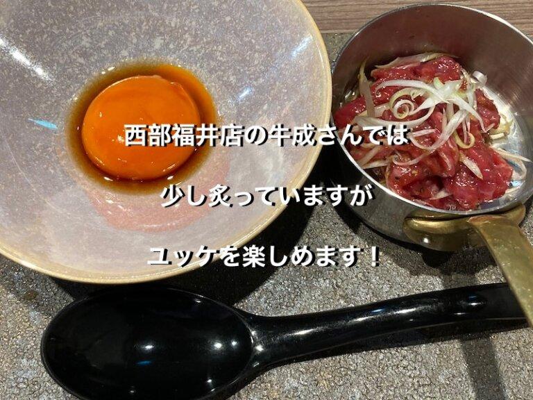 福井市西武福井店、牛成の炙りローストユッケ