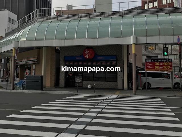 福井、やきとり秋吉福井駅前店