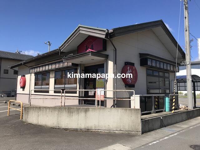 福井、やきとり秋吉の大和田店