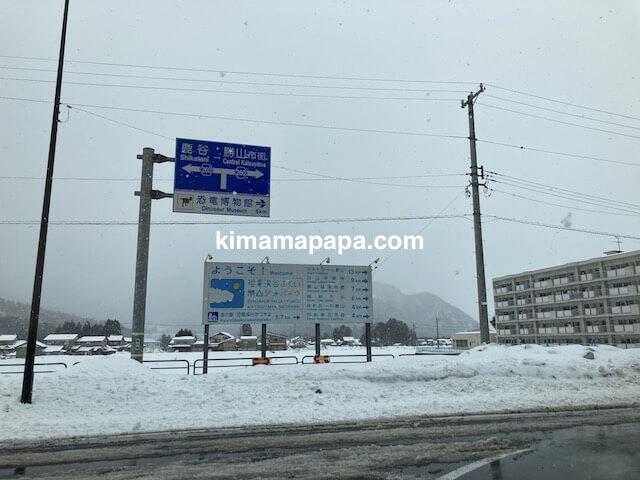 中部縦貫自動車道、勝山インターから市街方向
