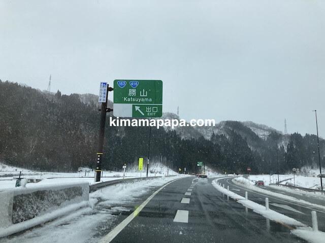 中部縦貫自動車道、勝山インター