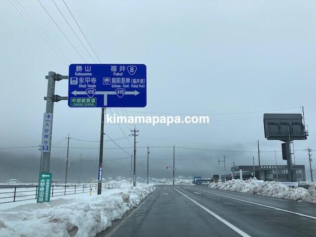 中部縦貫自動車道、福井北インターから国道416号線への道
