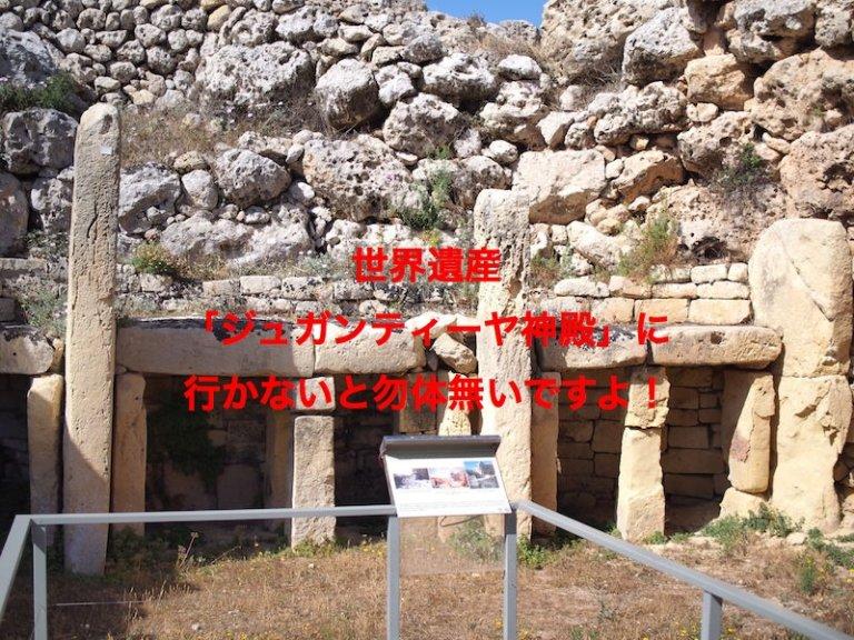 ゴゾ島、ジュガンティーヤ神殿