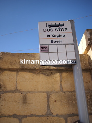 ゴゾ島、「Bayer」バス停