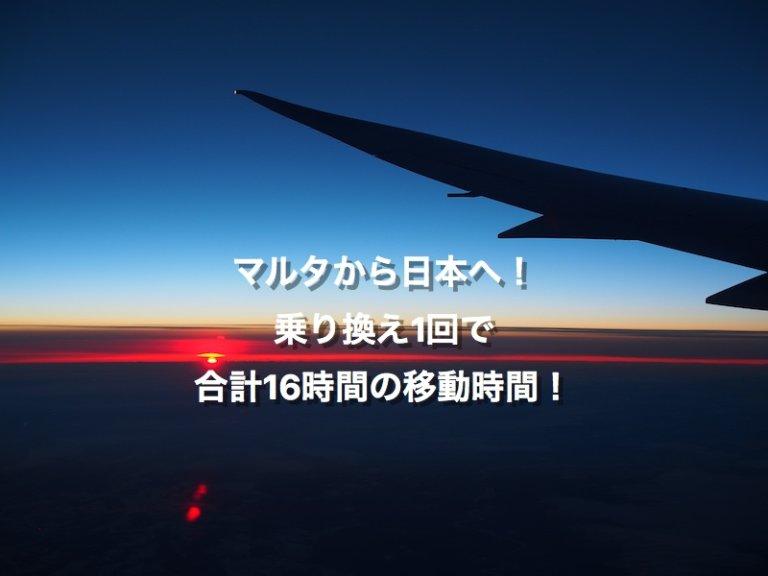マルタから日本に帰国