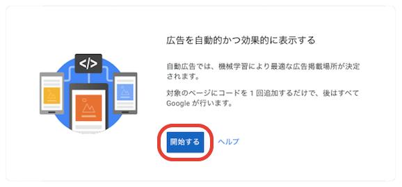 google AdSenseの自動広告設定