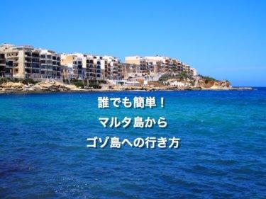 誰でも簡単!マルタ島からゴゾ島への行き方!