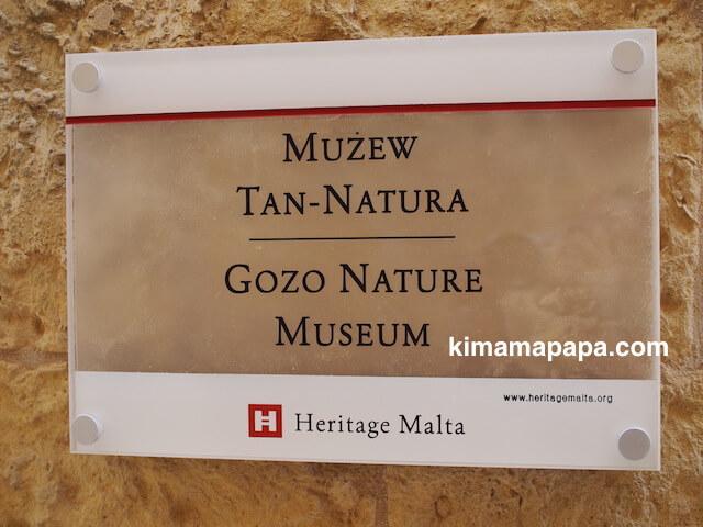 ゴゾ自然科学博物館
