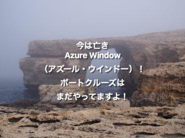 今は亡きAzure Window(アズール・ウインドー)!ボートクルーズはまだやってますよ!