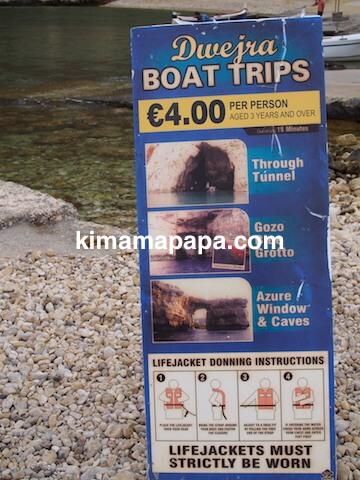 ゴゾ島、アズールウインドーのボート料金