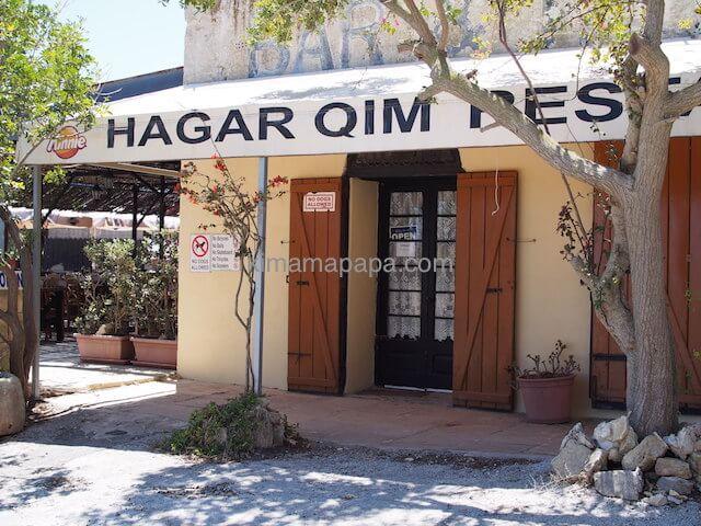 ハジャール・イムのレストラン