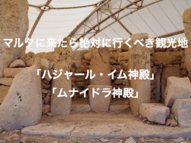 マルタの世界遺産、Hagar Qim Temple(ハジャール・イム神殿)とMnajdra Temples(ムナイドラ神殿)は絶対行くべき観光地!