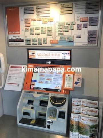 羽田第1ターミナル、リムジンバスチケット売り場
