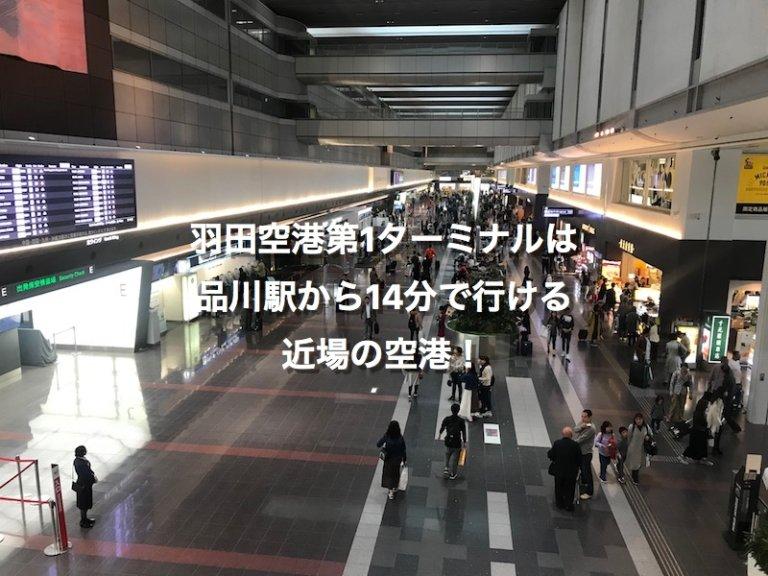 羽田第1ターミナル、北ウイング