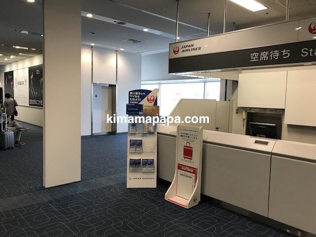 羽田第1ターミナル、サクララウンジからの出口