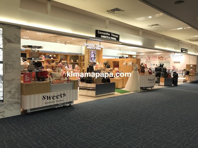 羽田第1ターミナル、サマンサタバサ