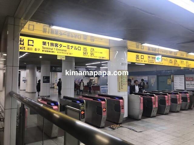 羽田第1ターミナル、京急線出口