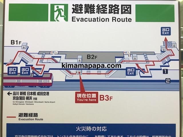 羽田第1ターミナル、京急線ホームの避難経路図