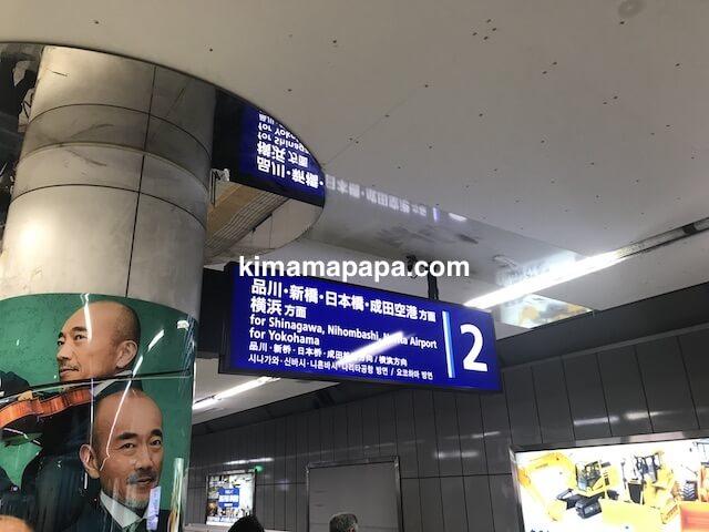 羽田第1ターミナル、京急線2番ホーム