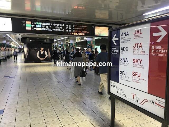 羽田第1ターミナル、京急線ホーム
