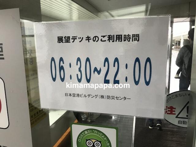 羽田第2ターミナル、展望デッキ利用時間