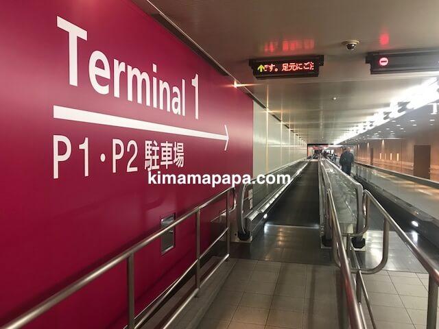 羽田第2ターミナル、第1旅客ターミナル連絡通路