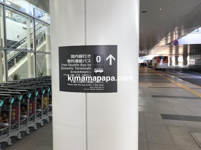 羽田空港第3ターミナル、国内線行き無料連絡バス乗り場