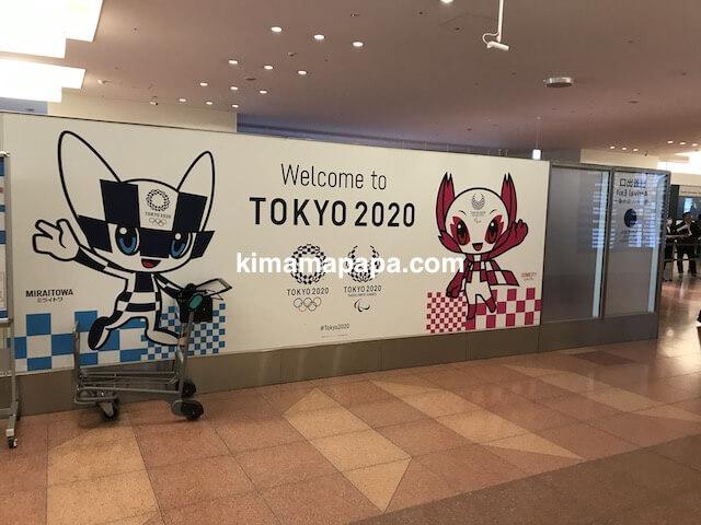 羽田第3ターミナル、到着出口