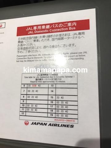 羽田第3ターミナル、JAL専用乗り継ぎバス