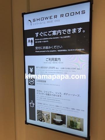 羽田第3ターミナル、シャワールームの料金