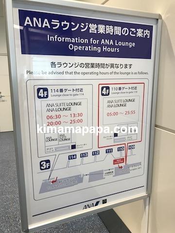 羽田第3ターミナル、ANAラウンジの営業時間
