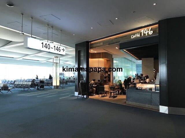 羽田第3ターミナル、caffe146