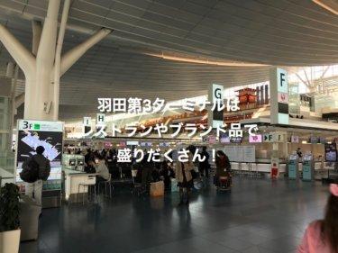 羽田第3ターミナル、3F出発ロビー
