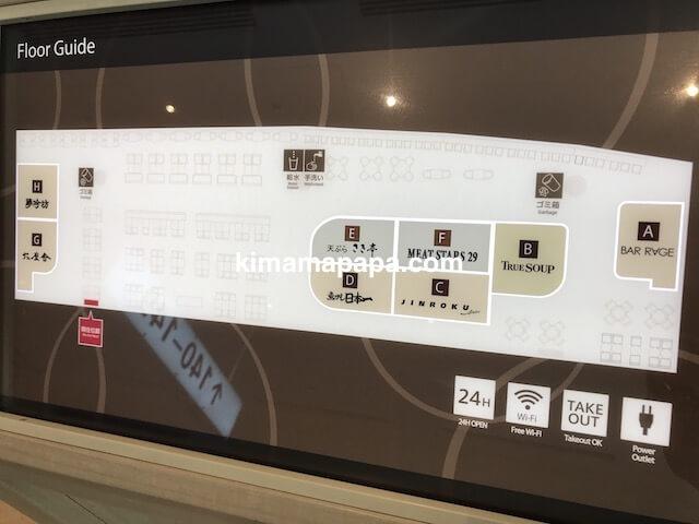 羽田第3ターミナル、フードコートのマップ