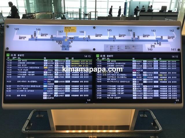 羽田第3ターミナル、140〜149番ゲートのマップ