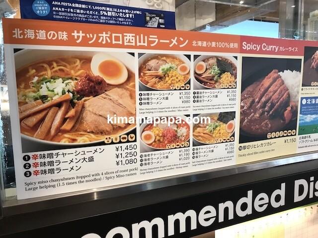羽田第3ターミナル、Hokkaido kitchenのメニュー
