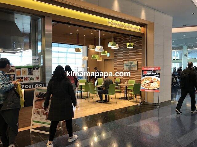 羽田第3ターミナル、Hokkaido kitchen