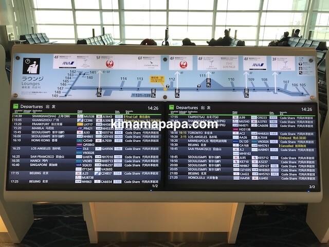羽田第3ターミナル、ラウンジ案内板