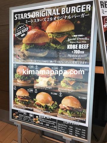 羽田第3ターミナル、meat stars 29のメニュー