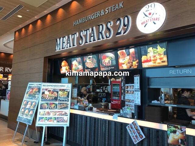 羽田第3ターミナル、meat stars 29