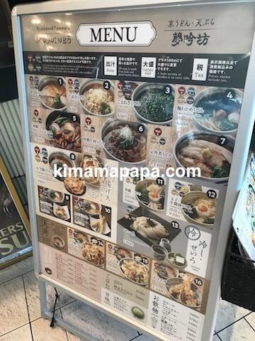 羽田第3ターミナル、夢吟坊のメニュー