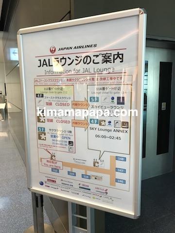 羽田第3ターミナル、JALラウンジの工事案内