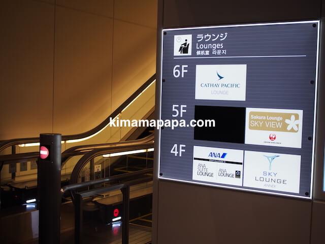 羽田第3ターミナル、JALスカイビューラウンジへのエスカレーター