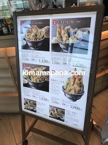 羽田第3ターミナル、天ぷらさき亭のメニュー