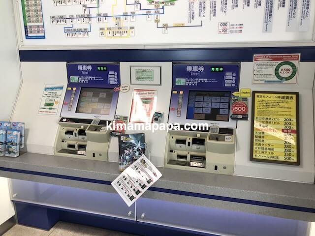 羽田第3ターミナル、3F東京モノレール切符売り場