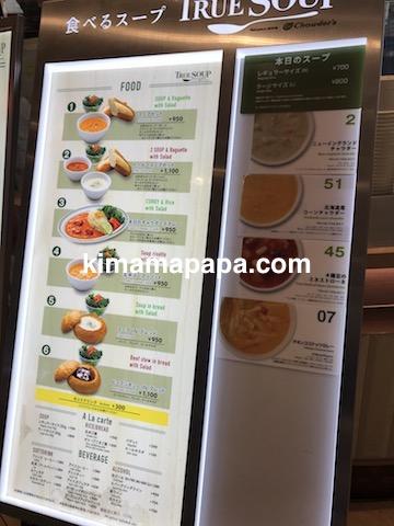 羽田第3ターミナル、True Soupのメニュー